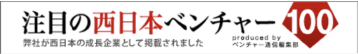 注目の西日本ベンチャー100株式会社NOVASTO 佐藤 秀平