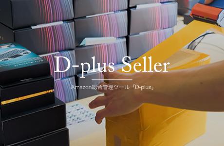 Amazon総合管理ツール「D-plus」