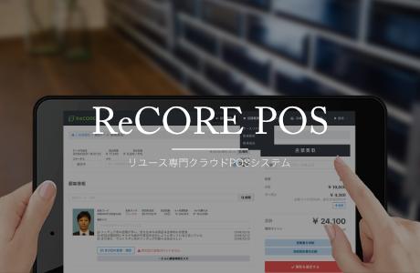 リユース専門POSシステムReCORE